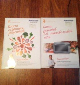 Книги рецептов