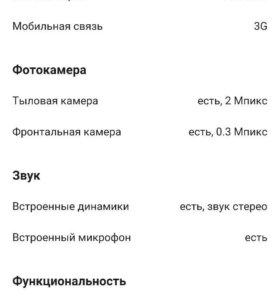 Lenovo tab2a730-dc