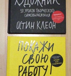 2 книги Остина Клеона