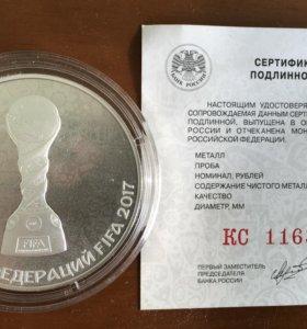 3 рубля Кубок Конфедераций 2017