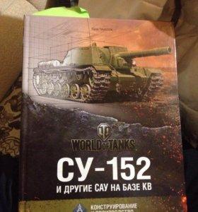 Книга про танки