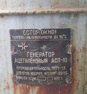 Генератор ацетеленовый АСП-10
