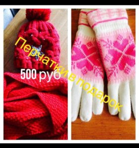 Набор + перчатки