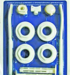 Комплект для установки радиатора