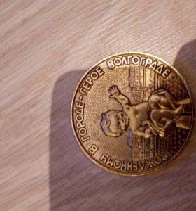 Медаль кто родился в Волгограде