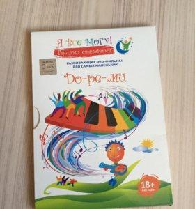 DVD-диски для малышей - маленьких гениев