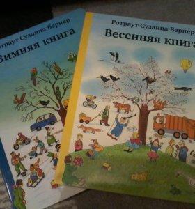 Книжки-картинки