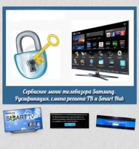 Прошивка и руссификация телевизоров Samsung