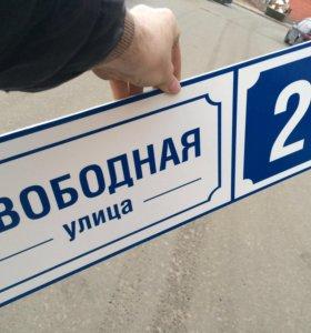 Табличка с названием вашей улицы и номером дома
