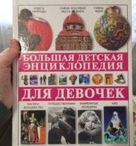 Книга Большая энциклопедия для девочек