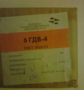 Динамик высокочастотный 6гдв-4 корвет кливер .