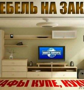 Цех мебельный изготовит для Вас мебель