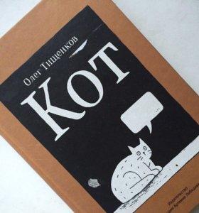 "Книга ""кот"""
