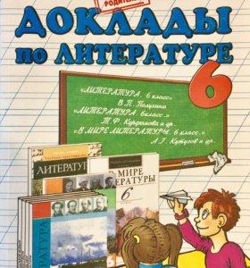 Доклады по литературе 6 класс М.Ганженко