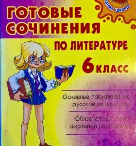 Готовые сочинения по литературе 6 класс