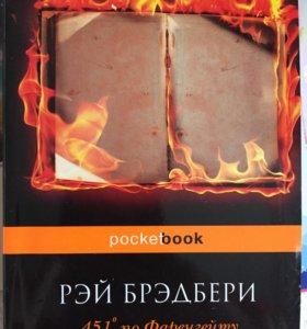 Книга Бредбери