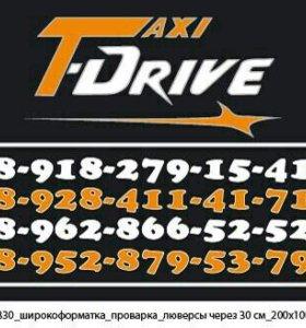 Продажа такси
