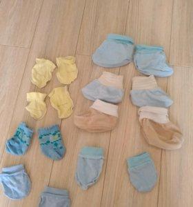 Пинетки, носки и царапки