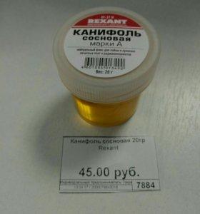 Канифоль сосновая Rexant 20гр.