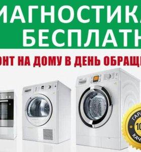 Ремонт стиральных машин и эелектроплит на дому
