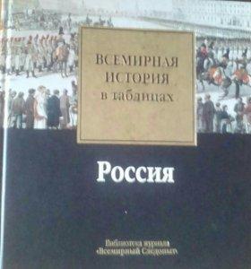 Энциклопедия всемирная история в таблицах Россия