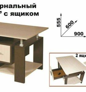 Стол журнальный СЖ-1.1 с ящиком