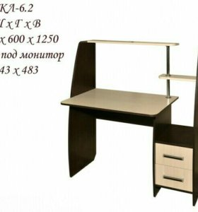 Компьютерный стол КЛ 6.2