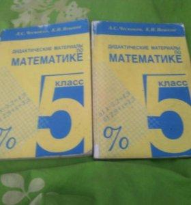 Книжка по математике 5 класс