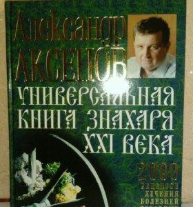 Универсальная книга знахаря ххl века.А.Аксенов.
