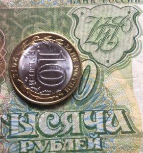 Юбилейная монета. 70 лет победе в ВОВ.