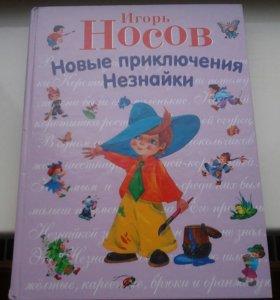 Книги детские (новые).