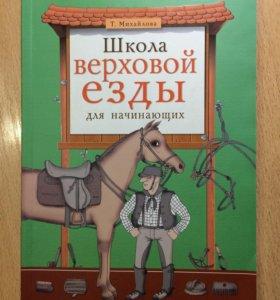 Книга школа верховой езды для начинающих