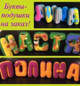 Буквы- подушки ручной работы на заказ