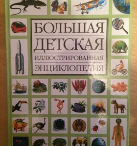 Большая детская иллюстрир.энциклопедия