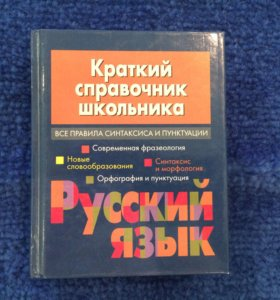 Русский язык справочник