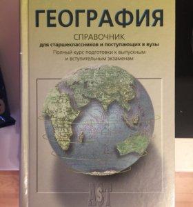 Справочник по географии