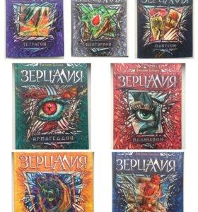 Зерцалия 7 книг