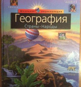 Школ.энциклопедия География