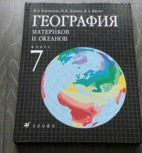 Учебник географии 7 класс