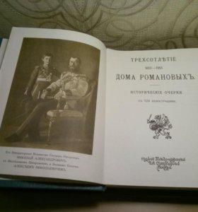 Триста лет дома Романовых. 1913 (1991)