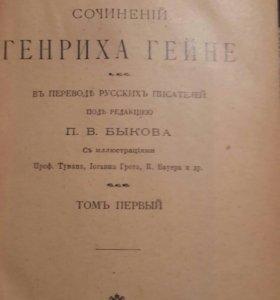 Сочинения Г.Гейне в 12 томах 1900 г.
