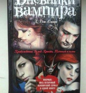 Книга Дневники Вампира
