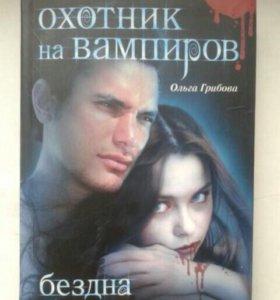 Книга Охотник на вампиров