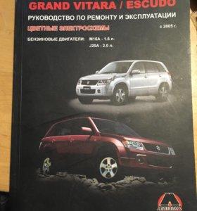 Руководство по ремонту Suzuki grand vitara с 2005г