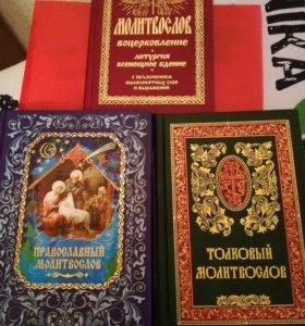 Книги молитвослов