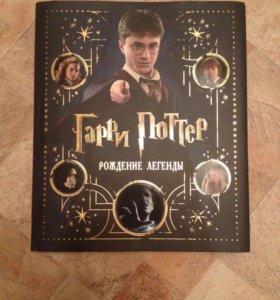 """Книга """"Гарри Поттер. Рождение легенды"""""""