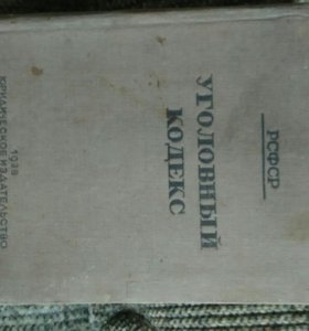 ук рсфср 1936 г