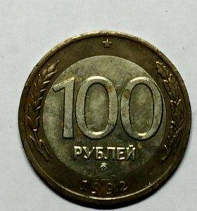 Монета 100 рублей. ММД.