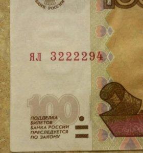 Банкнота 100 рублей красивый номер 2222