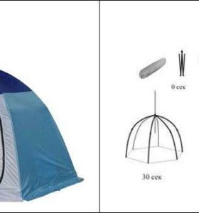 Палатка автоматическая для рыбалки